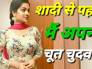 Shadi Se Pahle Main Apni Chut Chdwai Hindi Sexy Story Video
